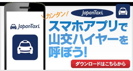 全国タクシー配車スマホアプリで山交ハイヤーを呼ぼう!